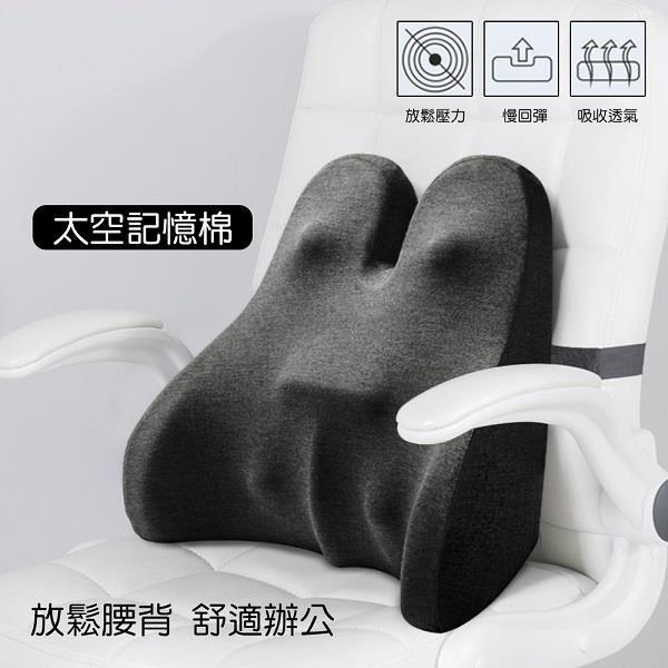【南紡購物中心】【藻土屋】汽車記憶靠背腰枕 汽車座椅記憶棉枕