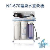 千山淨水  礦泉水直飲機  NF-670
