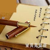 毛筆 文房四寶軟筆鋼筆式毛筆初學套裝書法狼毫小楷練字 BF6942『寶貝兒童裝』