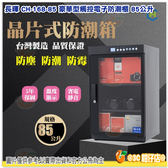 @3C 柑仔店@ 長暉 CH-168-85 全數位觸控電子防潮櫃 85公升 公司貨 豪華型 防潮箱 晶片除溼 抗氧化