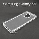 超薄透明軟殼 [透明] Samsung Galaxy S9 (5.8吋)