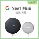 大量 現貨 Google Nest Mini H2C 智慧音箱 智能音箱 語音指令 google助理 藍牙喇叭 聲控播放 環保設計