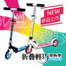 成功 折疊輕巧滑板車,搭配【護具系列│原價$600-加購價只要$199元】