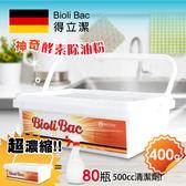 【截油槽清潔好EASY】德國Biofatex BioliBac得立潔 神奇酵素除油粉-400g 不刺鼻不傷手