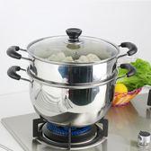 小蒸鍋 不銹鋼加厚多1層湯鍋奶鍋具蒸格饅頭蒸籠二2層電磁爐家用WY【快速出貨八折優惠】
