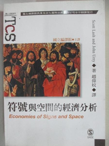 【書寶二手書T7/社會_ICZ】符號與空間的經濟分析_Scott Lash、John Urry,  趙偉妏
