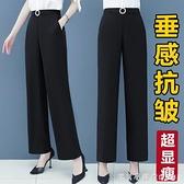 秋季闊腿褲女高腰垂感休閒長褲2020新款黑色西裝褲子顯瘦春秋女褲 美眉新品