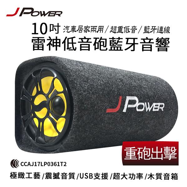 杰強 10吋雷神低音砲藍牙音響 藍芽音響喇叭 支援音源輸入、USB、TF卡