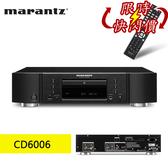 【限時特價+24期0利率】Marantz 馬蘭士 CD6006 CD播放機 公司貨