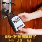 美國瑪斯特密碼鎖盒免安裝式金屬鑰匙存儲收納盒帶掛鉤5400D