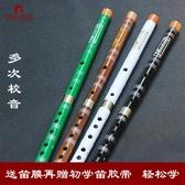 演奏苦竹笛子成人初學學生零基礎入門F調古風橫笛專業樂器兒童G調YYJ--當當衣閣