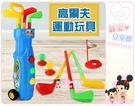 麗嬰兒童玩具館~風車圖書-FOOD超人 一桿進洞高爾夫(紅)-兒童高爾夫球套裝.高爾夫運動玩具