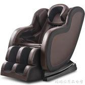 按摩椅家用太空艙豪華升級版全身多功能零重力電動按摩沙發椅220V IGO 糖糖日系森女屋