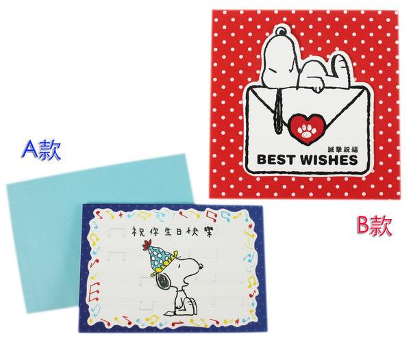 【卡漫城】 Snoopy 生日 萬用 卡片 三張組剩B款 ㊣版 史奴比 史努比 聖誕 耶誕 祝福 留言 賀卡