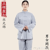居士服佛教居士服套裝男女款居士禪修服傳統布扣款僧衣僧服海青服四 麥吉良品