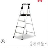 梯子家用折疊梯伸縮便攜室內多功能加厚鋁合金人字梯CC2808『美好時光』