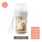 【760+310ml】攜帶式雙層食物保鮮罐 UD7978-76