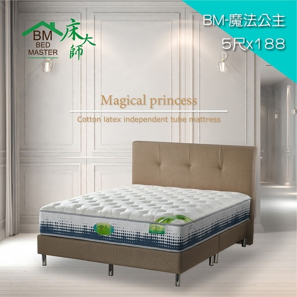 床大師名床 純棉透氣面布 邊硬高碳錳鋼獨立筒床墊 (BM_magical princess)