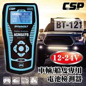 BT121汽車用車輛電池檢測器12V&24V /CSP進煌/電瓶測試器/電瓶電壓 電容量 內阻 CCA 保修廠電瓶檢測