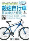 書競速自行車 維修保養