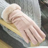 皮手套冬季手套女冬可愛正韓保暖學生加絨加厚防風開車騎車仿麂皮絨手套