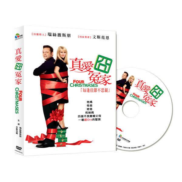 真愛囧冤家 DVD (購潮8)