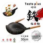 【Taste Plus】悅味元釜 窒化鐵快炒鍋 鐵炒鍋 甩鍋 30cm