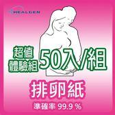 【衡健】↘ 5月母親節感謝季 排卵試紙 (50入/組)  限量即期 體驗價 限定網購 FDA認證-2020/01/30