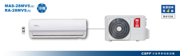 ↙0利率↙ MAXE萬士益 *約4-5坪 變頻一對一分離式冷專冷氣 MAS-28MV5/RA-28MV5【南霸天電器百貨】