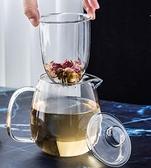 茶壺 泡茶壺玻璃茶壺家用茶具透明涼水壺大容量耐高溫單壺辦公室大號【快速出貨八折搶購】
