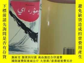 二手書博民逛書店啊生命罕見柯爾克孜文【館藏】12849 吐爾遜江 新疆人民出版社