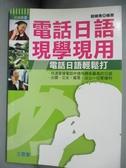 【書寶二手書T9/語言學習_JKE】電話日語現學現用_郭曉青