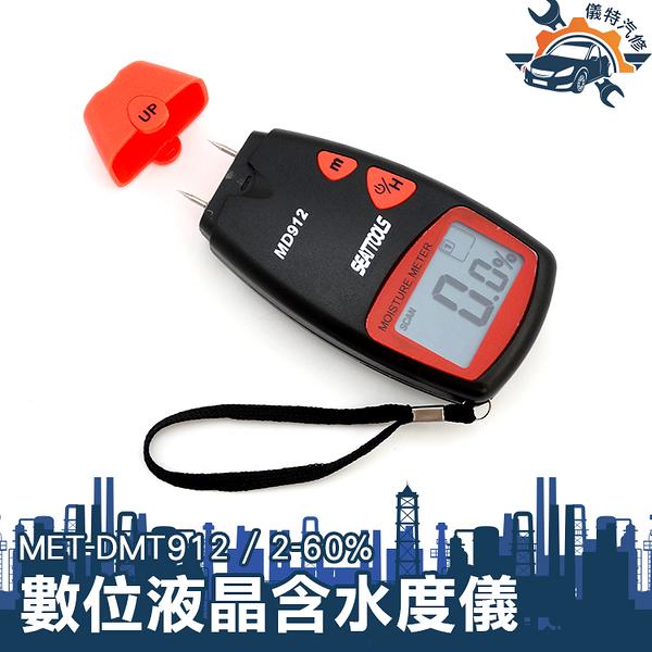 《儀特汽修》2~60%數位液晶含水度測試儀 樹類型選擇功能 自動低電壓警告 測量探針 MET-DMT912
