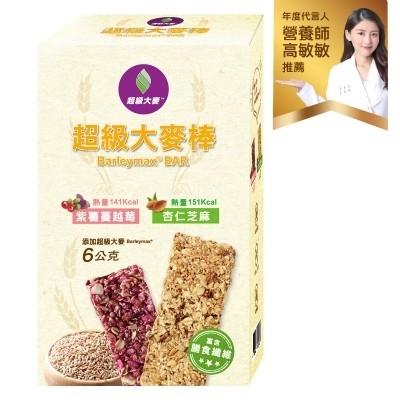 【天廚】超級大麥棒(32g x6條/盒) x2盒~老少咸宜的點心