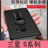 【萌萌噠】三星 Galaxy S9 S8 plus S7 edge 個性創意 防滑防摔超薄磨砂硬殼+手繩指環支架 手機殼