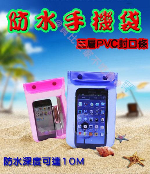 手機防水袋 戶外 漂流 拍攝防水袋 三星 Note 蘋果 休閒 防水 防潑 密封 防水包 沙灘