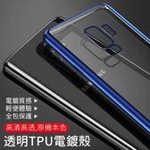 三星 Galaxy S8 S9 Plus 手機殼 電鍍 TPU軟殼 全包 防指紋 保護殼 商務殼 超薄 透明 保護套