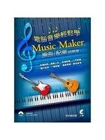 二手書博民逛書店《電腦音樂輕鬆學:Music Maker編曲/配樂超簡單(附光碟