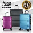 美國探險家 American Explorer 25吋 登機箱 行李箱 Z92
