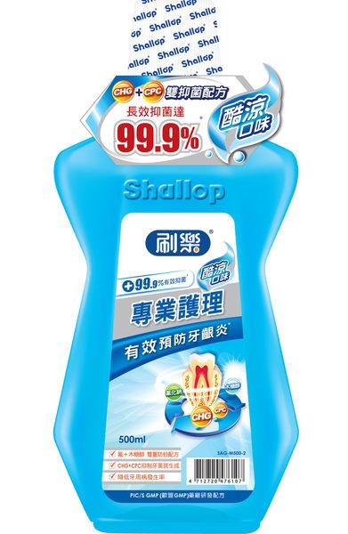 刷樂 專業護理漱口水 (酷涼口味) 500ml