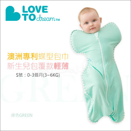 ✿蟲寶寶✿【澳洲 Love To Dream】專利蝶型包巾-輕薄 stage1 新生兒包覆款-綠色 - S號