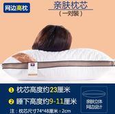 枕頭枕芯一對裝忱頭單人學生護頸椎枕心酒店羽絲絨軟整頭成人igo