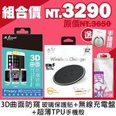 【MQueen膜法女王】APPLE iphone8 8plus i8+【3D曲面防窺玻璃保護貼+無線充電盤+TPU殼】超值組合包