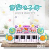 兒童電子琴寶寶早教音樂玩具小鋼琴0-1-3歲男女孩益智禮物 QG2372『東京潮流』