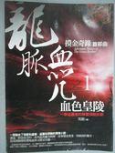 【書寶二手書T9/一般小說_KER】龍脈血咒之1:血色皇陵_笑顏