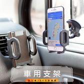 (金士曼) 車用支架 手機 導航 吸盤 出風口 冷氣 手機支架 手機座 汽車 支架 腳架