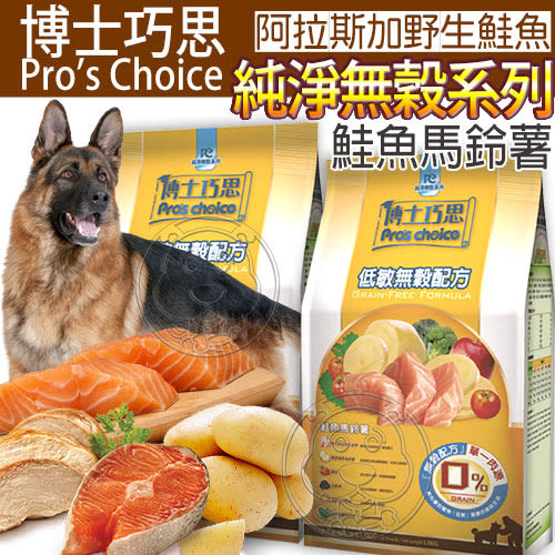 【培菓平價寵物網】Pro\