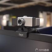 電腦攝像頭帶麥克風話筒臺式電腦攝像頭筆記本攝像頭免驅動即插即用 CIYO黛雅