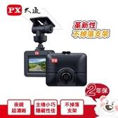 PX大通 A520 高畫質行車記錄器(夜視超清晰)【限時回饋↘省$798】
