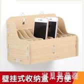 手機收納盒桌面多格式壁掛式收納盒學生課堂手機收納 BF4266『寶貝兒童裝』